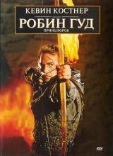 Фильм Робин Гуд: Принц Воров