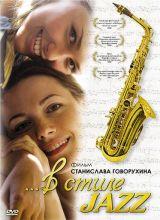 Фильм В стиле jazz