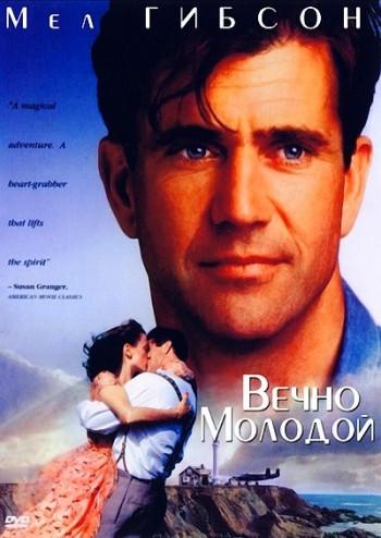 Фильм Вечно молодой