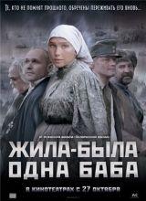 Фильм Жила-была одна баба