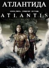 Фильм Атлантида: Конец мира, рождение легенды
