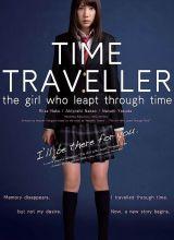 Фильм Девочка, покорившая время