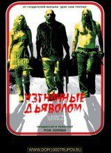 Фильм Дом 1000 трупов 2: Изгнанные дьяволом