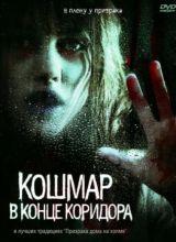 Фильм Кошмар в конце коридора