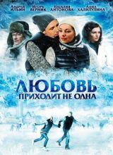 Фильм Любовь приходит не одна