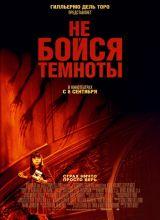 Фильм Не бойся темноты