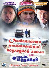 Фильм Особенности национальной подледной ловли, или Отрыв по полной
