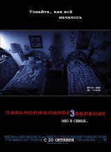 Фильм Паранормальное явление 3