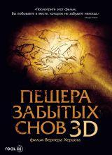 Фильм Пещера забытых снов