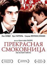 Фильм Прекрасная смоковница