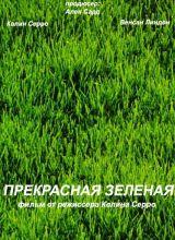 Фильм Прекрасная зелёная