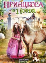 Фильм Принцесса и пони