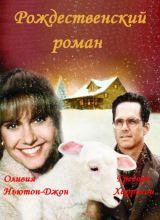 Фильм Рождественский роман