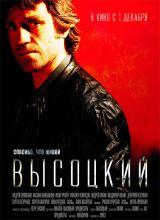 Фильм Высоцкий. Спасибо, что живой