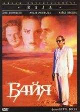 Фильм Байя