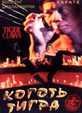 Фильм Коготь тигра
