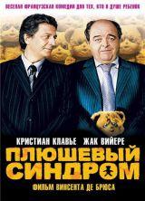 Фильм Плюшевый синдром