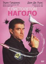Фильм С пистолетом наголо
