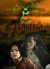 Фильм Сталкеры