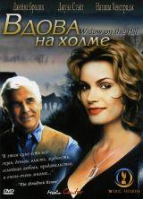 Фильм Вдова на холме