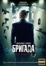 Фильм Бригада 2. Наследник