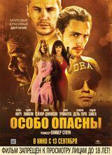 Фильм Особо опасны