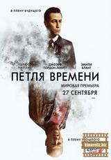 Фильм Петля времени