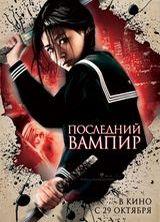 Фильм Последний вампир