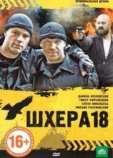 Фильм Шхера-18