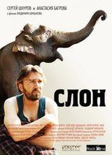 Фильм Слон
