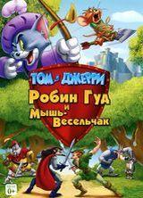 Фильм Том и Джерри: Робин Гуд и мышь-весельчак