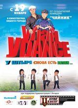 Фильм Улан-Уdance