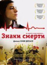 Фильм Знаки смерти
