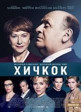 Фильм Альфред Хичкок и создание «Психо» (2012)