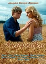 Фильм Андрейка (2012)