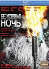 Фильм Безмолвная ночь (2012)