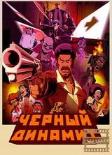 Фильм Черный Динамит 1 сезон все серии (2012)