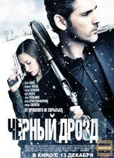 Фильм Черный дрозд (2012)