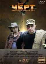Фильм Черт (2012)