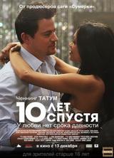 Фильм Десятый год (2012)