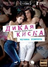 Фильм Дикая киска (2012)