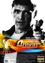 Фильм Дикий 3 (2012)
