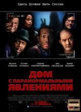 Фильм Дом с паранормальными явлениями (2013)