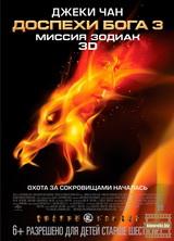 Фильм Доспехи Бога 3: Китайский зодиак (2012)