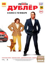 Фильм Дублёр (2012)