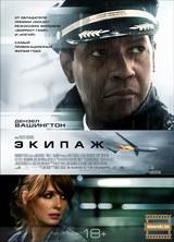 Фильм Экипаж (2012)