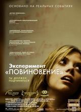 Фильм Эксперимент «Повиновение» (2012)