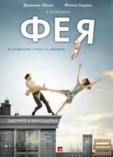 Фильм Фея (2011)