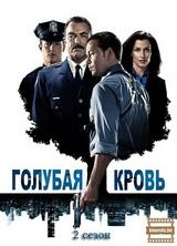 Фильм Голубая кровь 2 сезон все серии (2011)