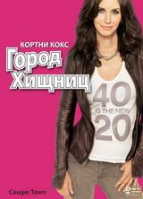 Фильм Город Хищниц 4 сезон все серии (2013)